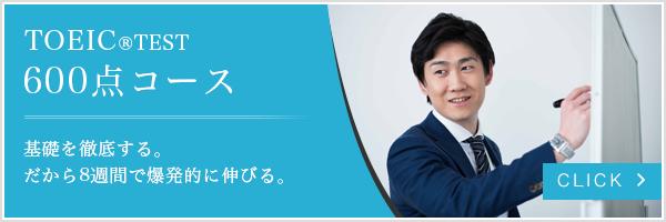 blog_banner_toeic600