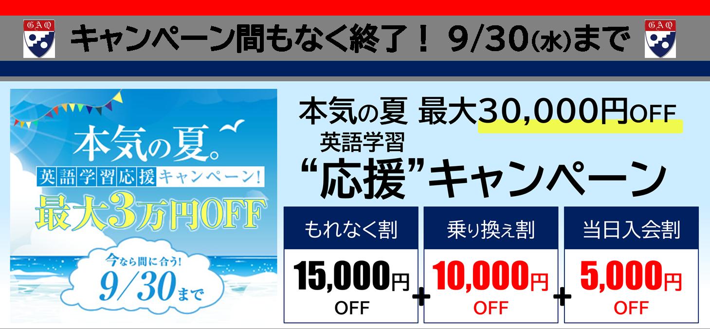 本気の夏 最大30000円OFFキャンペーン